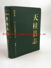 天柱县志 贵州人民出版社 1993版 正版