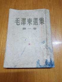 《毛泽东选集》第一卷1951年版(大32开)
