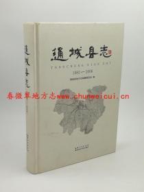 通城县志1983-2006 湖北科学出版社 2015版 正版