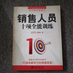 销售人员十项全能训练——十项全能训练丛书