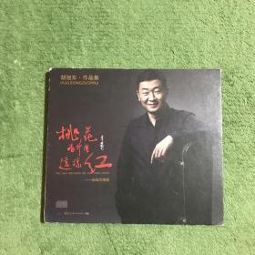 胡旭东作品集:桃花为什么这样红——地域风情篇 (CD1+曲谱)