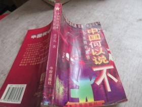 中国何以说不    库2