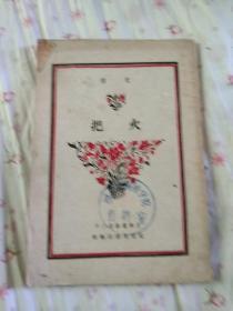 文季丛书之十二   火把    民国三十年六月初版民国之十五年混一版