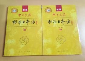 新版中日交流标准日本语:初级(上下册,没附光盘).
