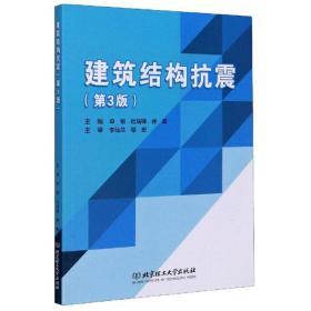 建筑结构抗震(本科教材)