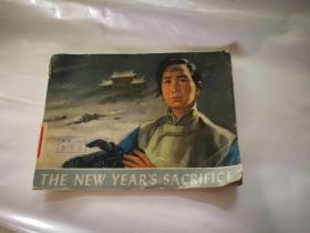 《祝福》(英文版连环画)The New Year's Sacrifice