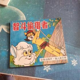 智斗偷猎者(彩色动画片.猫人澳尔特) 1990年1版1印