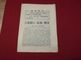 天津银行红旗简介,天津银行系统红旗联合战斗团