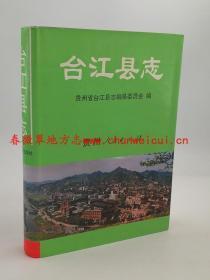 台江县志 贵州人民出版社 1994版 正版