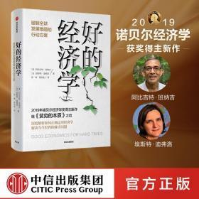 全新正版好的经济学 作者阿比吉特班纳吉 埃斯特迪弗洛 2019年诺贝尔经济学奖得主新作畅销书籍