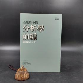 台湾商务版  亚里斯多德 著 吕穆迪 译《分析学前编:论证法之分析》