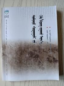 中学语文教材教法 蒙文