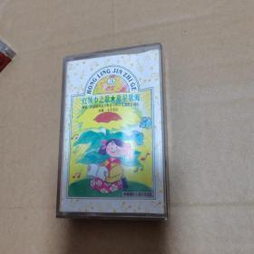 磁带 红领巾之歌 童星歌海3