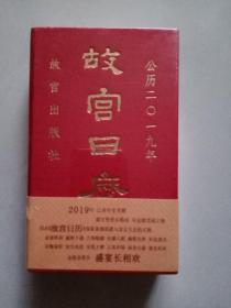 故宫日历(2019年),全新未开封