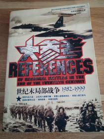 大参考:世纪末局部战争1982-1999