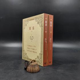 台湾商务版  亚当·斯密 著 严复 译《原富》(上下册,锁线胶订)