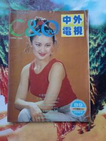 中外电视,1992-5