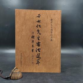 台湾商务版  于右任 著;于彭 编《于右任先生书法选萃暨标准草书(修订一版)》