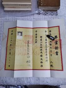 毕业证书,1952年