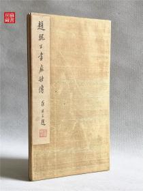赵魏公书麻姑传 大正元年(1912年)博文堂 珂罗版精印