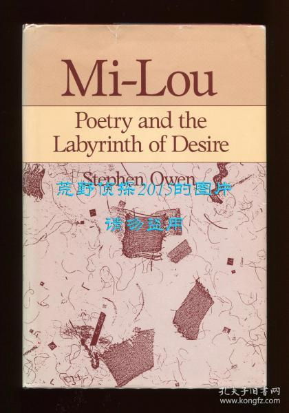Mi-lou:Poetry and the Labyrinth of Desire