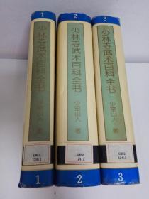 少林寺武术百科全书(1、2、3三册合售)