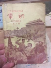 九年一贯制试用课本 语文练习 第三 ,代数第一册,汉语拼音基础仅印8600册,常识第二册仅印5300册,俄语第一册 缺封地