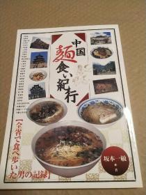 中国面食纪行<日文版>