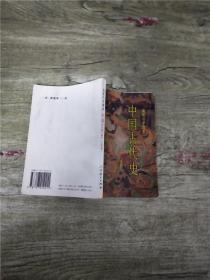 高级中学课本 中国古代史 选修 全一册【扉页有笔迹】【正书口有笔迹】