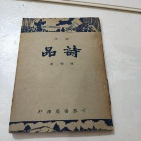 《广注诗品》全一册,36年世界书局