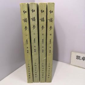 红楼梦(1-4)全四册