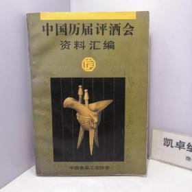 中国历届评酒会资料汇编