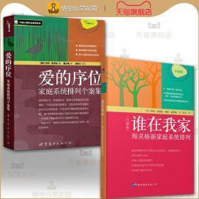 正版全新海灵格经典作品全2册(谁在我家升级版 爱的序位) 海灵格家庭系统排列 套装书籍 家排书籍 海灵格的书家庭系统排列