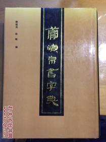 简牍帛书字典 【 正版精装 品新 】