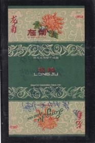 龙菊--贵州早期烟标