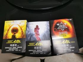 三体 刘慈欣亲笔签名本(三册均带签名)  全套含《地球往事》《黑暗森林》《 死神永生》三册