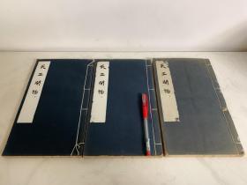 天工开物,线装全三册,特藏本(仅印100部),中国古代科技图录丛编初稿