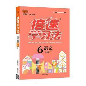 倍速学习法六年级语文—人教版 RJ版(上)2020秋 刘增利 开明出版社 正版书籍