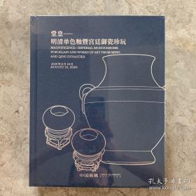 中国嘉德2020春季拍卖会图录:堂皇-明清单色釉暨宫廷御瓷珍玩 (未拆封)