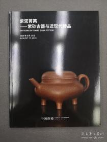 中国嘉德2020春季拍卖会 紫泥菁英 紫砂古器与近现代臻品