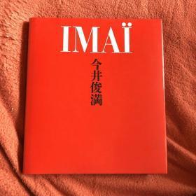 今井俊满  IMAI  花鸟风月展 图录   1991年   西班牙展览会  品好包邮 几乎全新
