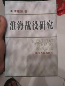 淮海战役研究