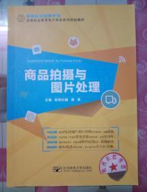 正版9新 商品拍摄与图片处理 欧阳红巍 潘果 北京邮电9787563552986