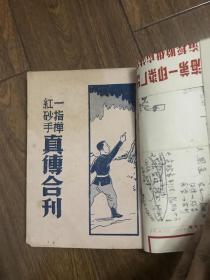 民国版:一指禅、红砂手真傅合刊,飞檐走壁、水面飞行真傅合刊(2本合售)