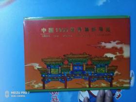 中国1999世界集邮展览,保正版