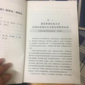 """民族团结云南经验:""""民族团结进步边疆繁荣定示范区""""调研报告"""
