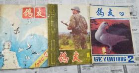 鸽友1985年第4期 1986年第2期1987年第1/3/4期中国信鸽1987年第9期  6本合售
