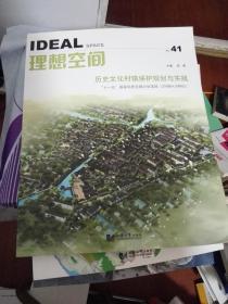 历史文化村镇保护规划与实践(理想空间 41).