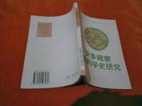 《安多藏蒙医药学史研究》