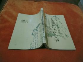 《斯坦因第三次中亚探险所获甘肃新疆出土汉文文书---未经马斯伯乐刊布的部分》
